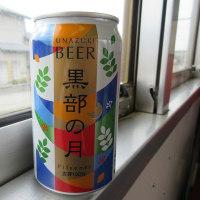ボックが秀逸 宇奈月ビール(最終回)
