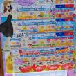 [昨日(7/15)小刻みなスケジュール、売れっ子かッ!?]