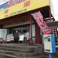 手づくり麺 味楽(2)