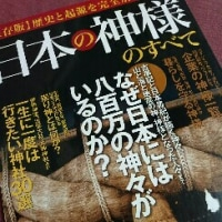 日本の神様の本