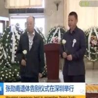 習近平ファミリーが恩義を示したある老人の追悼式