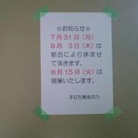 明日から夏メニュー~及び、お知らせ…(^_^;)