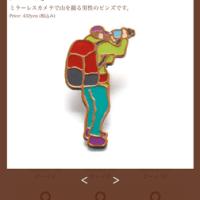 一目惚れ☆