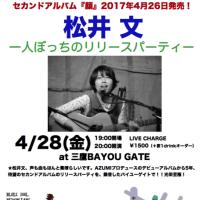 今夜金曜日、松井文2ndアルバムリリースパーティ!