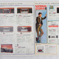 ナショナル卓上型ステレオのカタログ
