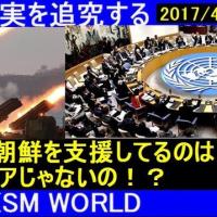 【KSM】北朝鮮・シリアを支援してるのはロシアじゃないか?? 2017年4月20日