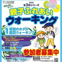 夢基金【親子ふれあいウオーキング】実績報告完了!