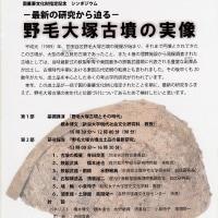 10月29日!最新の研究から迫る〜野毛大塚古墳の実像〜国重要文化財指定記念シンポジウム
