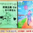 【会場変更】 4/22(土) アースデイ名古屋2017に出展します☆彡 in 天白区徳林寺