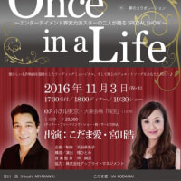 「Once in a Life」への想い・・・その4