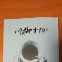 川柳すずか 277号(29年1月号)掲載句
