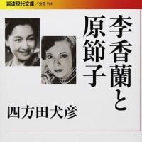 本と雑誌 19冊 『四方田犬彦著 李香蘭と原節子』