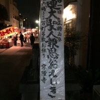 溝口2丁目・宗隆寺の御会式