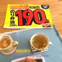 190円♪