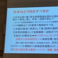 天児 慧(あまご さとし)教授の講演