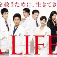 「A LIFE~愛しき人~」は、キムタクドラマの延長か、それとも新・木村拓哉ドラマか