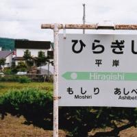根室本線 平岸駅!