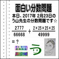 [う山雄一先生の分数][2017年2月23日]算数・数学天才問題【分数471問目】