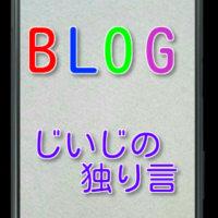 ブログ始めて半年