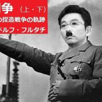 朝日的族が 恣意 捏造 偏向報道で 日本死ね!
