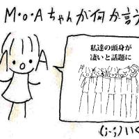 M・o・Aちゃんによる代理更新(その137)
