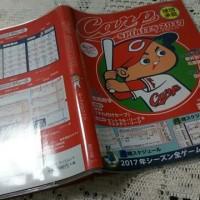 カープ手帳