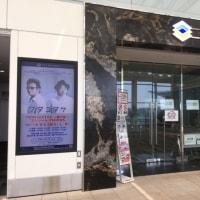 ワタユタケ4/29 羽田空港ライブレポ(ライブ編)