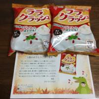 マンナンライフ  ララクラッシュ 杏仁ミルク  【当選】