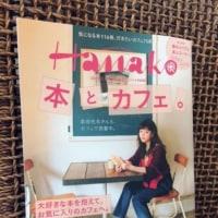 本とカフェ。