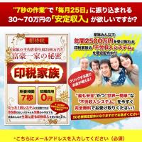 平均世帯年収 2,500万円を生み出すシステム無料配布中 !