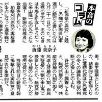 歴史に残る新潟県政の新たな一頁