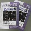 津山市広報紙B'z記念号がネットで売買