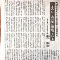 日本のいじめ対策は間違っている