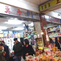 日本食品専門店 : 上珍香、台北市
