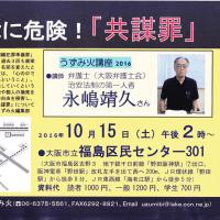 こんなにも危険! 「共謀罪」10月15日 永嶋弁護士の講演です。ぜひご参加を。