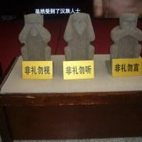 「中国東北部5都市紀行」ハルビン 黒龍江省博物館2