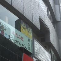 まだ名古屋っ。