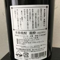 龍酔 岩川醸造株式会社