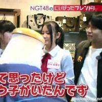 NGT48のにいがったフレンド #23 170619!