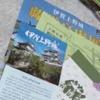 上野公園界隈のリーフレット