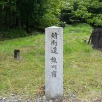 鯖街道 熊川宿