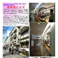 散策 「商店街ー249」        表参道ヒルズ