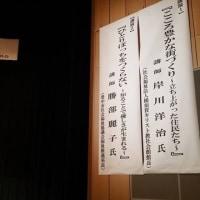 小樽市の地域福祉フォーラムに参加