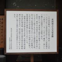 建物東005  並河靖之七宝記念館