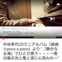 【YouTube】ミニアルバム『組曲☆Poco a poco』より&残念なお知らせ