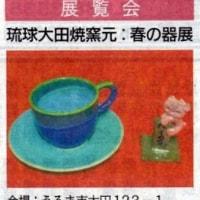 琉球大田焼窯元「春の器展」開催中 琉球新報に広告を掲載しました (*^_^*)