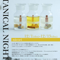 BOTANICAL NIGHT  nicori キャンドル展示 12/1-12/15