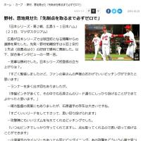 広島東洋カープ 野村祐輔投手 掲示板 : 日本シリーズ連勝