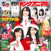 12/9発売「ヤングアニマル No.24」表紙:乃木坂46 3期生から3名/巻末グラビア:3名