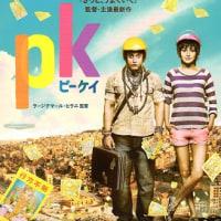 PKに会いたい!